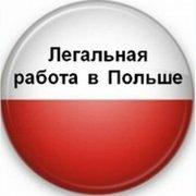 Работа в Польше- требуються водители